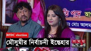 মৌসুমীর নির্বাচনী ইস্তেহার | Moushumi | BFDC Election | Somoy TV