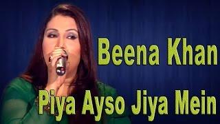 Piya Ayso Jiya Mein   Beena Khan   Virsa Heritage Revived   Cover Song