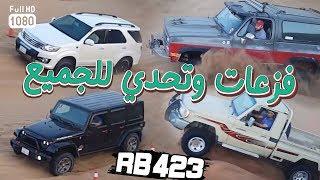 تطعيس منظم  RB 423   قناة رواد بحره