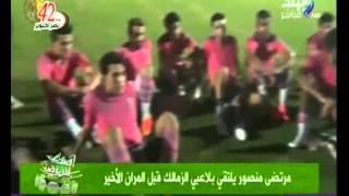 نصائح مرتضى منصور للاعبي الزمالك قبل مباراة النجم الساحلي