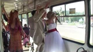 Свадьба Волжский трамвай. Видеосъёмка свадьбы