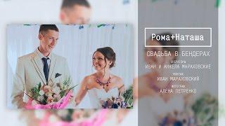Роман+Наталья - Свадьба в ПМР / Свадьба в Бендерах