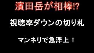 濱田岳が5代目相棒役に急浮上した理由は低視聴率とマンネリ化! 水谷豊...