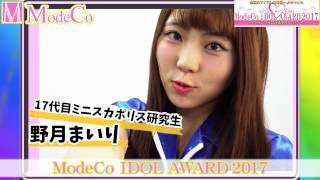 iDOL AWARD 2017   野月まいり 【modeco201】 【m-event06】