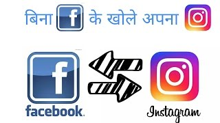 How to open your instagram without facebook/// बिना फेसबुक के खोले अपना इन्सटागराम