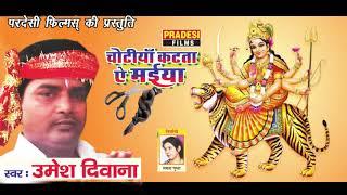 Chotiya Katta Ye Maiya Singer Umesh Diwana | New Bhojpuri Bhagti Song