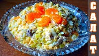 Салат с курицей простой рецепт🐔  Салат с куриной грудкой как готовить