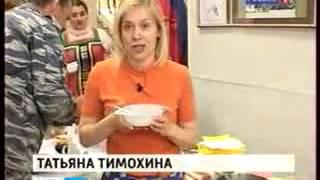 Новостной сюжет о празднике русской кухни