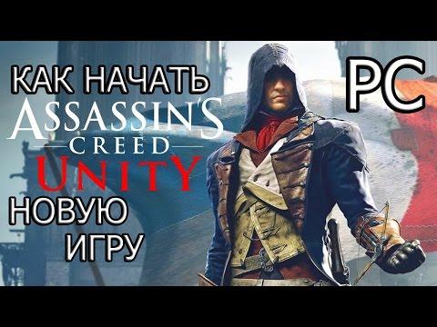 Как начать новую игру в Assassins Creed Unity на ПК (лицензия)