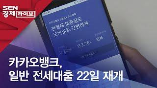 카카오뱅크, 일반 전세대출 22일 재개