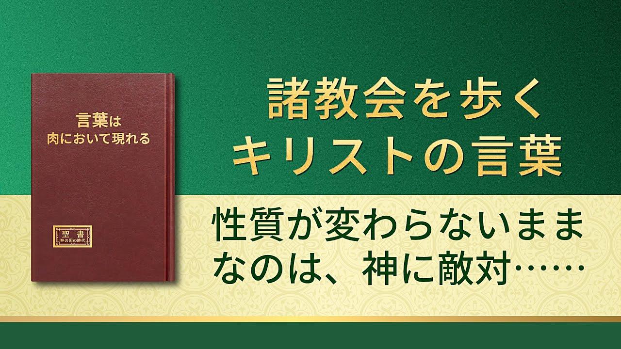 聖霊の御言葉「性質が変わらないままなのは、神に敵対していることである」