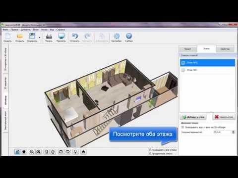 Планировщик квартиры в режиме 3D