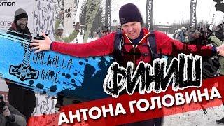 Финиш Антона Головина на дистанции 160 км Valhalla race
