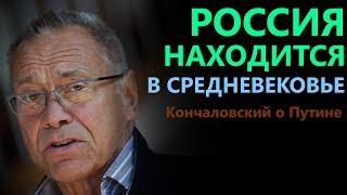 Кончаловский рассказал про свое отношение к Путину и России!