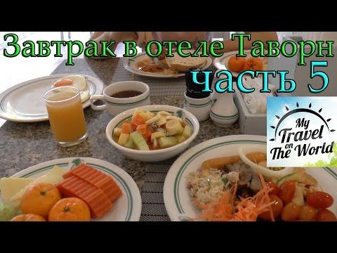 Завтрак в отеле Таворн на Пхукете, Таиланд, часть #5 #405
