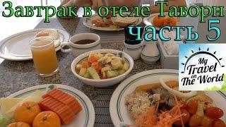 Завтрак в отеле Таворн на Пхукете, Таиланд