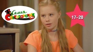 ДЕТСКИЙ СЕРИАЛ! Семья Светофоровых 1 сезон (17-20 серии) | Видео для детей