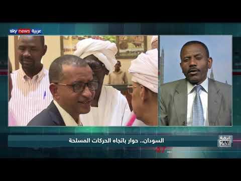 السودان.. المجلس العسكري يشكل لجنة للتواصل مع الحركات المسلحة  - نشر قبل 7 ساعة