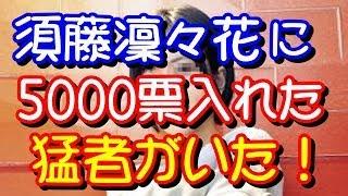 NMB48 須藤凜々花に5000票入れた猛者がいた事が判明!www ご視聴いただき有難うございます。 このチャンネルでは芸能トレンド・ニュースを.