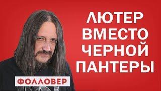 """Идрис Эльба вернулся в сериал """"Лютер"""" на два сезона. Фолловер. Николай Милиневский"""