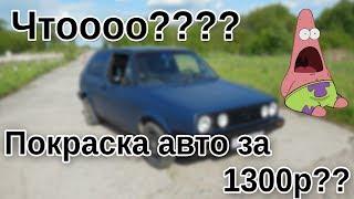 Полная покраска автомобиля VW Golf 2 за 1300 (из баллончиков)!