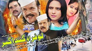 LOFAR AO GANDAGER - Pashto Drama 2019   Jahangir Khan & Sajna   PashtoTelefilm 2019   Full HD 1080p