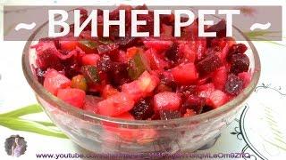 Винегрет Очень Простой и Вкусный Рецепт салата