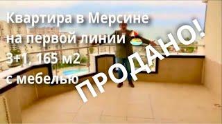 Квартира в Мерсине 3+1, 165 м2, с мебелью на первой береговой линии. От 50.000 €