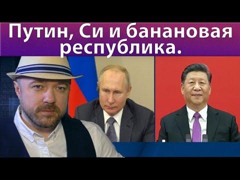 Путин, Си и банановая республика. Включение. Прогноз курса доллара рубля ртс нефти сбербанка 2019