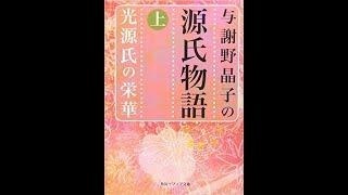 青空文庫 与謝野晶子訳 源氏物語 紅葉賀 https://www.aozora.gr.jp/card...