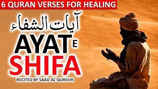 AYAT E SHIFA آيات الشفاء To CURE All Diseases, Sickness And Illness ᴴᴰ - Ruqyah Healing Health