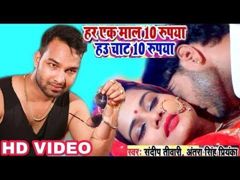 Othlali Chata 10 Rupya  || हरेक माल 10 रुपया !! Sandeep Tiwari & Antra Singh ||  Bhojpuri Song