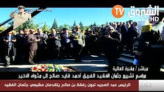 رئيس الجمهورية  عبد المجيد تبون يضع  اكليلا من الورود على قبر فقيد الجزائر  قايد صالح