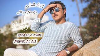 jawad al ali | Bara Min Hiyate | 2020 | جواد العلي | برّه من حياتي