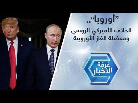 الخلاف الأميركي الروسي.. ومعضلة الغاز الأوروبية  - نشر قبل 5 ساعة