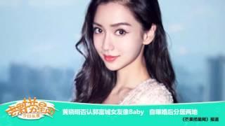 《芒果捞星闻》黄晓明否认郭富城女友像Baby Mango Star News: 【芒果TV官方版】