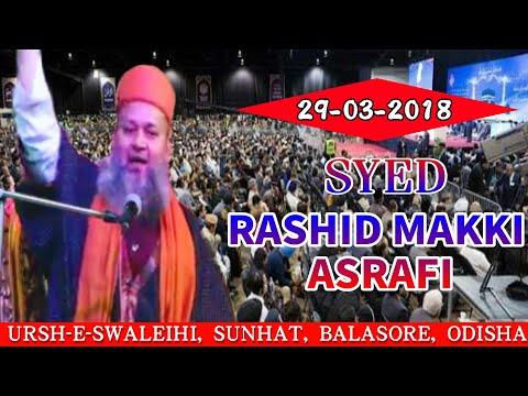 Alahazrat Ka Nara lagane wale Iss Bayaan ko Zarur Sunein ➡️ SYED RASHID MIYAN MAKKI SAHAB AT ODISHA