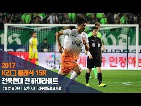 20170621 전북vs강원 HL