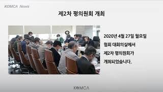 [KOMCA Weekly] 한국음악저작권협회 2020년…