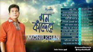 monir-khan-mon-kandere--e0-a6-ae-e0-a6-a8--e0-a6-95-e0-a6-be-e0-a6-a8-e0-a7-8d-e0-a6-a6-e0-a7-87-e0-a6-b0-e0-a7-87-full-audio-album