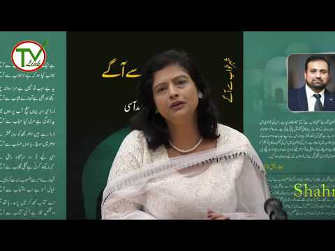 Shahre Khaab se Aage (Adeel Ahmad Aasi) interview Sadaf Mirza