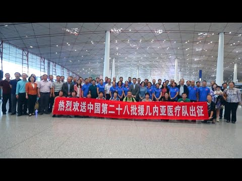 28th Chinese medical aid team leaves Beijing for Guinea