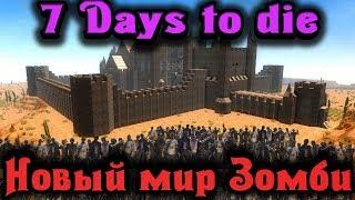Война с зомби и другими игроками - 7 Days to Die Стрим