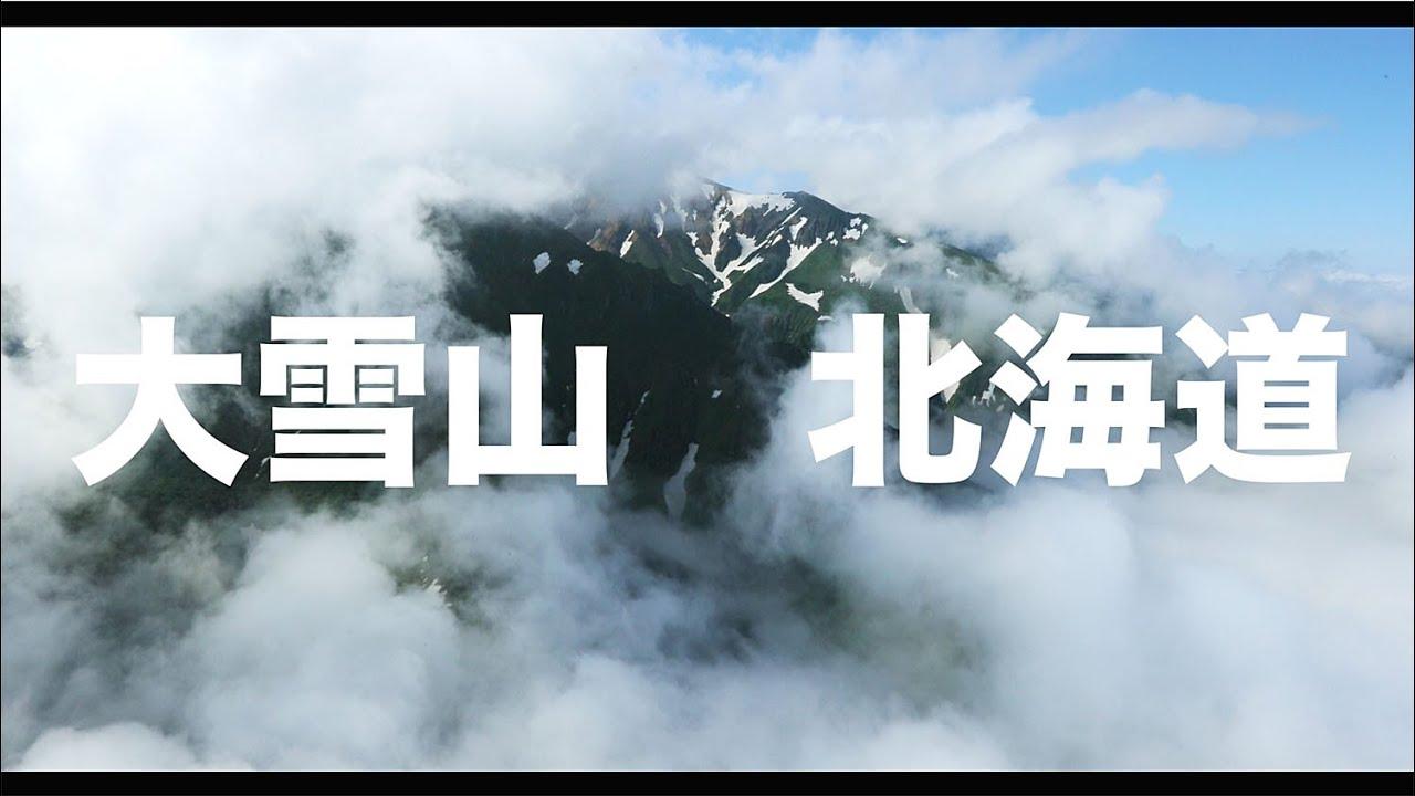 【空の旅#53】「ダイナミックだよ、北海道!」空撮・多胡光純 北海道_Hokkaido aerial