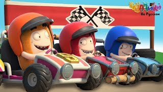 Чуддики | Гонка - Лучшая Игра! | Смешные мультики для детей