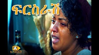 ፍርስራሽ / Firsrash  | Ethiopian Movie