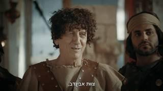 היהודים באים | עונה 3 - דוד ואוריה החיתי