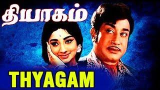 Thyagam | Sivaji Ganesan, Lakshmi, Nagesh | Tamil Superhit Movie HD