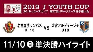 【公式】名古屋グランパスU-18vs大宮アルディージャU18
