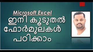 Advance excel AND function Malayalam tutorial